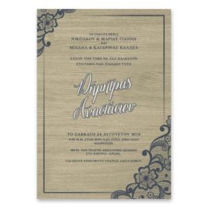Ρουστίκ Κάθετη Σύγχρονη Πρόσκληση Γάμου