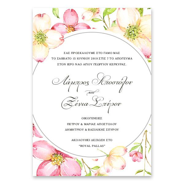 Ανθισμένο Μπουκέτο Ανθών Γαμήλια Πρόσκληση