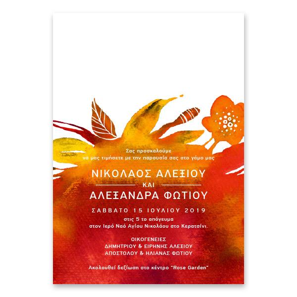 Έντονη Watercolor Γαμήλια Κάθετη Πρόσκληση
