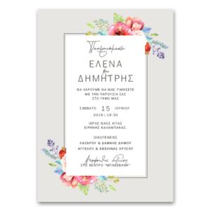 Πρόσκληση Γάμου με Πλαίσιο και Άνθη