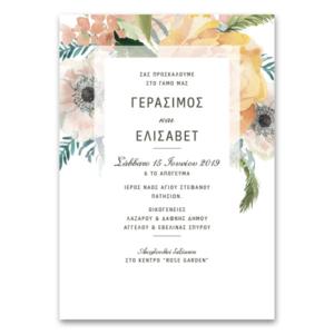 Υπέροχες Παπαρούνες Πρόσκληση Γάμου