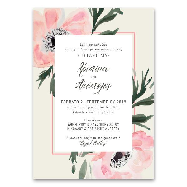 Υπέροχες Παπαρούνες Ρομαντική Πρόσκληση Γάμου