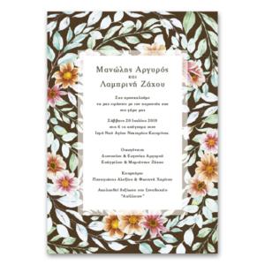 Πρόσκληση Γάμου με Ανθισμένο Περίγραμμα