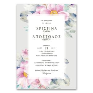 Κομψά Αγριολούλουδα Κάθετη Πρόσκληση Γάμου