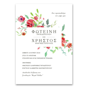 Μοντέρνα Κλασική Πρόσκληση με Τριαντάφυλλα