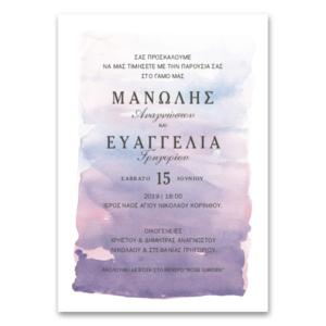 Εντυπωσιακή Watercolor Πρόσκληση Γάμου
