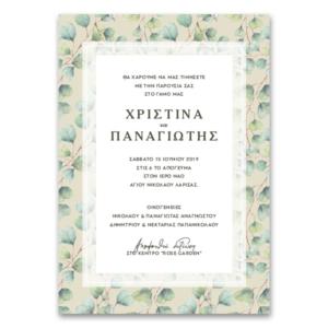 Κλασικό Πλαίσιο με Φύλλα σε Πρόσκληση Γάμου