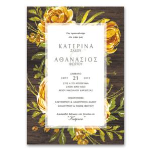 Κίτρινα Ρετρό Τριαντάφυλλα σε Πρόσκληση Γάμου