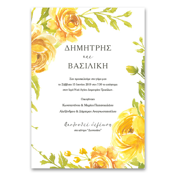 Κίτρινα Τριαντάφυλλα σε Πρόσκληση Γάμου