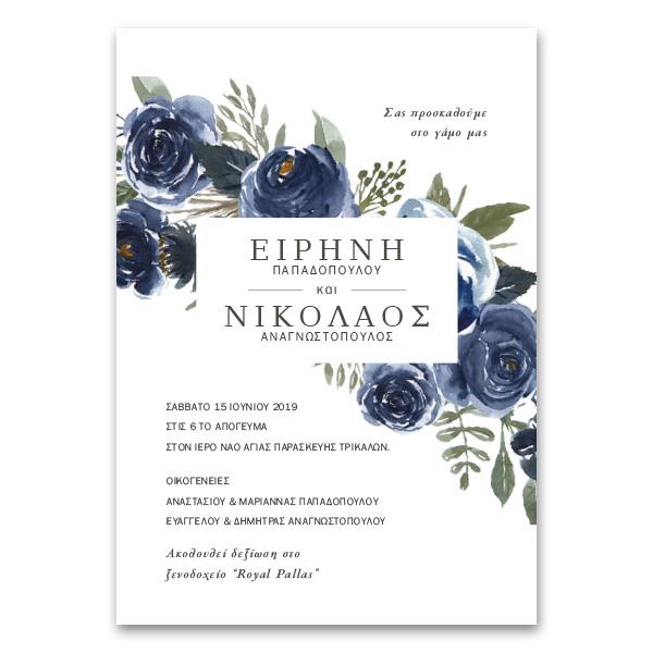 Μπλε Τριαντάφυλλα σε Πρόσκληση Γάμου
