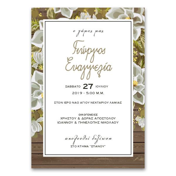 Πρόσκληση Γάμου Ρουστίκ με Αθνικό Πλαίσιο