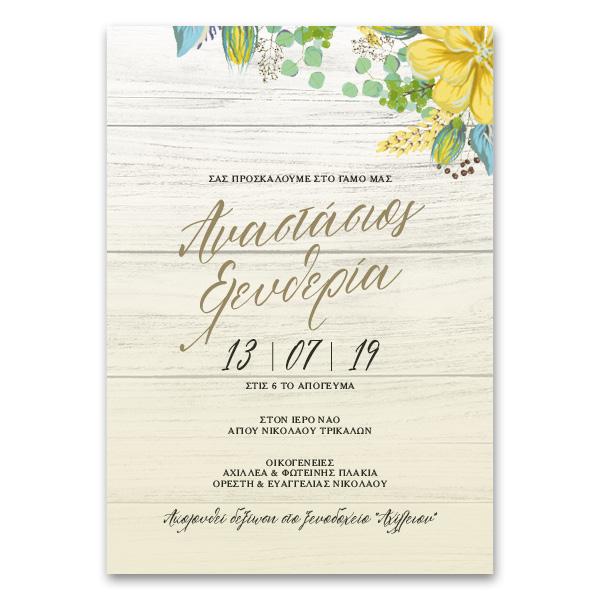 Κίτρινο Άνθος σε Ρουστίκ Γαμήλια Πρόσκληση