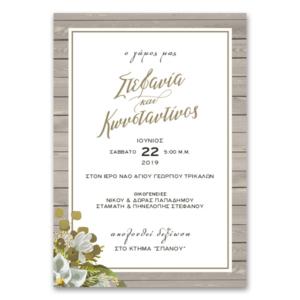 Εξαιρετική Ρουστίκ Κλασική Γαμήλια Πρόσκληση