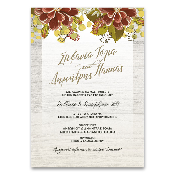 Προσκλητήριο Γάμου Κάθετο με Άνθη