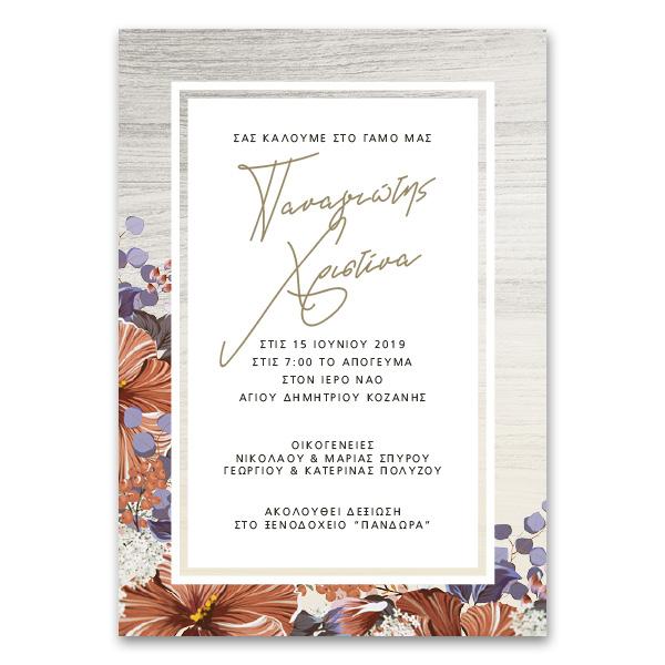 Ανθική Πρόσκληση Γάμου με Πλαίσιο