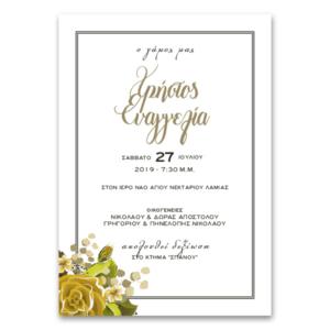 Εκπληκτικά Άνθη σε Πρόσκληση Γάμου