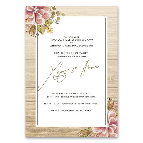Μοντέρνο Ροζ Ανθικό Προσκλητήριο Γάμου