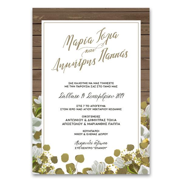 Πρόσκληση Ρουστίκ με Άνθη και Πλαίσιο