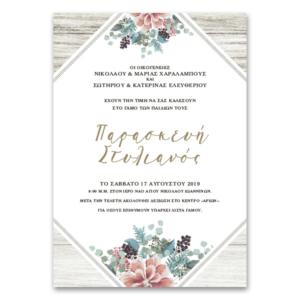 Ρουστίκ Πρόσκληση με Πλαίσιο και Άνθη