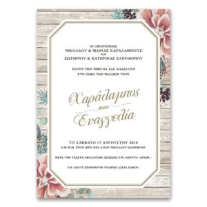 Ρουστίκ Πρόσκληση Λουλουδιών με Πλαίσιο