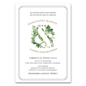 Καλλιτεχνικό Προσκλητήριο με Φύλλωμα και Ampersand