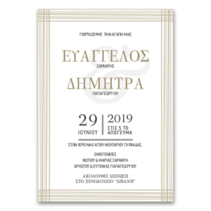 Οικονομικό Καλλιτεχνικό Προσκλητήριο Γάμου