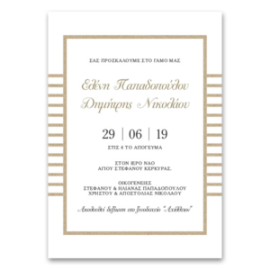 Κλασική Κομψή Γαμήλια Πρόσκληση με Γραμμές
