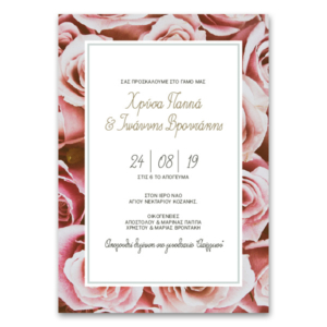 Elegant Ρομαντική Πρόσκληση με Τριαντάφυλλα