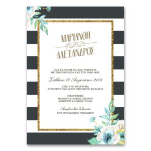 Κομψό Μοντέρνο Προσκλητήριο Γάμου Ανεμώνες