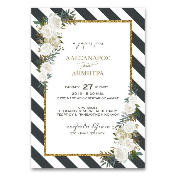 Ρομαντική Πρόσκληση Γάμου Λευκά Τριαντάφυλλα