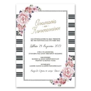 Ρομαντική Κάθετη Ανθική Γαμήλια Πρόσκληση