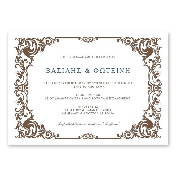 Classic Καλλιτεχνικό Προσκλητήριο Γάμου
