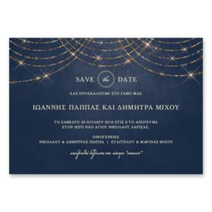 Καλλιτεχνική Οριζόντια Modern Πρόσκληση Γάμου