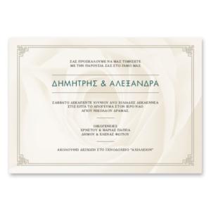 Elegant Ρομαντικό Κάθετο Προσκλητήριο Γάμου