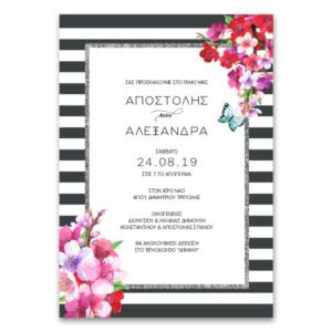Πρόσκληση Γάμου Κάθετη με Άνθη Κερασιάς