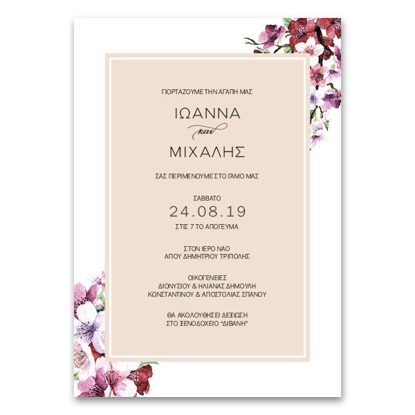 Ρομαντική Πρόσκληση Γάμου με Άνθη Κερασιάς