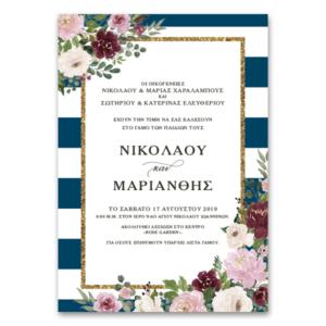 Chic Ανθική Κάθετη Πρόσκληση Γάμου