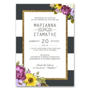 Καλαίσθητη Κάθετη Ανθική Πρόσκληση Γάμου