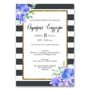 Μοντέρνο Κομψό Προσκλητήριο Γάμου