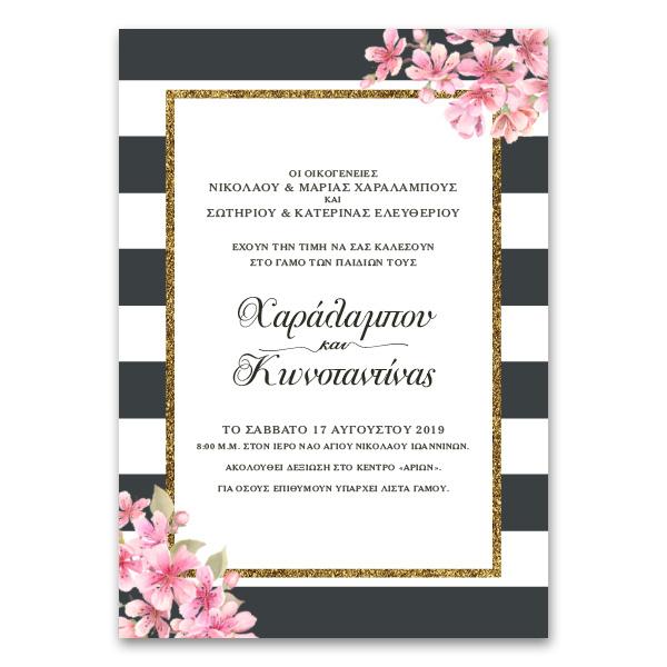 Ρομαντικό Elegant Προσκλητήριο Γάμου