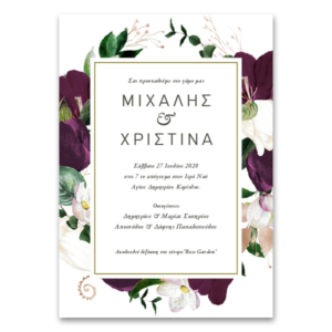 Μοντέρνα Elegant Πρόσκληση Γάμου