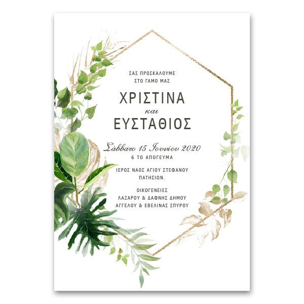 Μοντέρνα Οικονομική Γαμήλια Πρόσκληση με Φύλλα