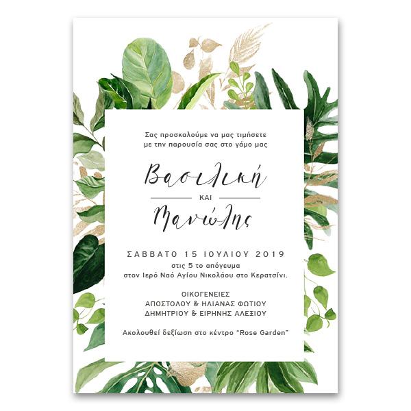 Floral Πρόσκληση Γάμου με Εξωτικά Φύλλα