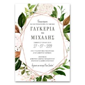 Floral Καλαίσθητη Κάθετη Πρόσκληση Γάμου
