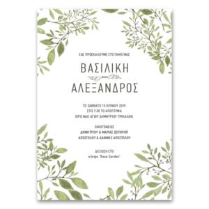 Κλασική Οικονομική Γαμήλια Πρόσκληση με Φύλλα