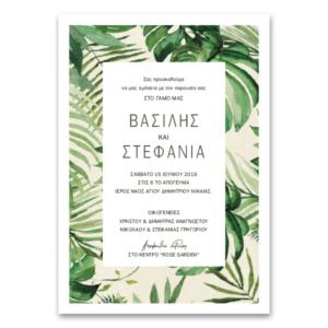 Μοντέρνα Πρόσκληση Γάμου με Τροπικά Φύλλα