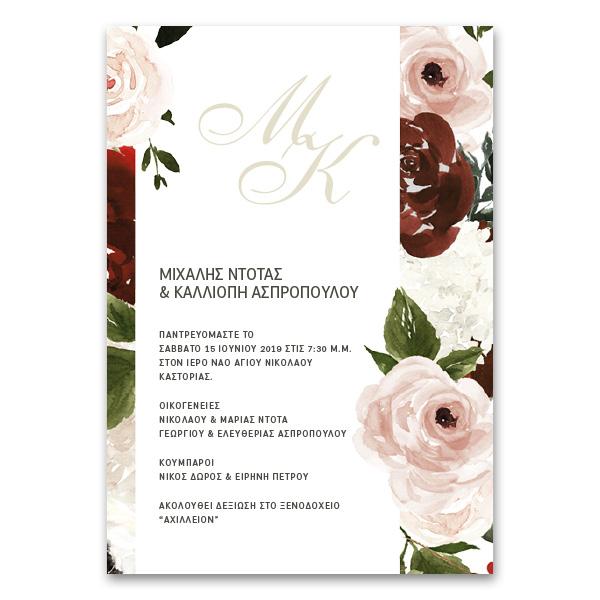 Κλασική Πρόσκληση με Μονογράμματα και Τριαντάφυλλα