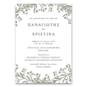 Πρόσκληση Κλασική Κάθετη με Κλαδιά και Φύλλα