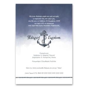 Μοντέρνα Γαμήλια Πρόσκληση Ναυτική Άγκυρα
