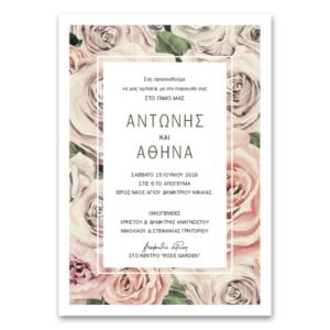 Ρομαντική Γαμήλια Πρόσκληση με Τριαντάφυλλα